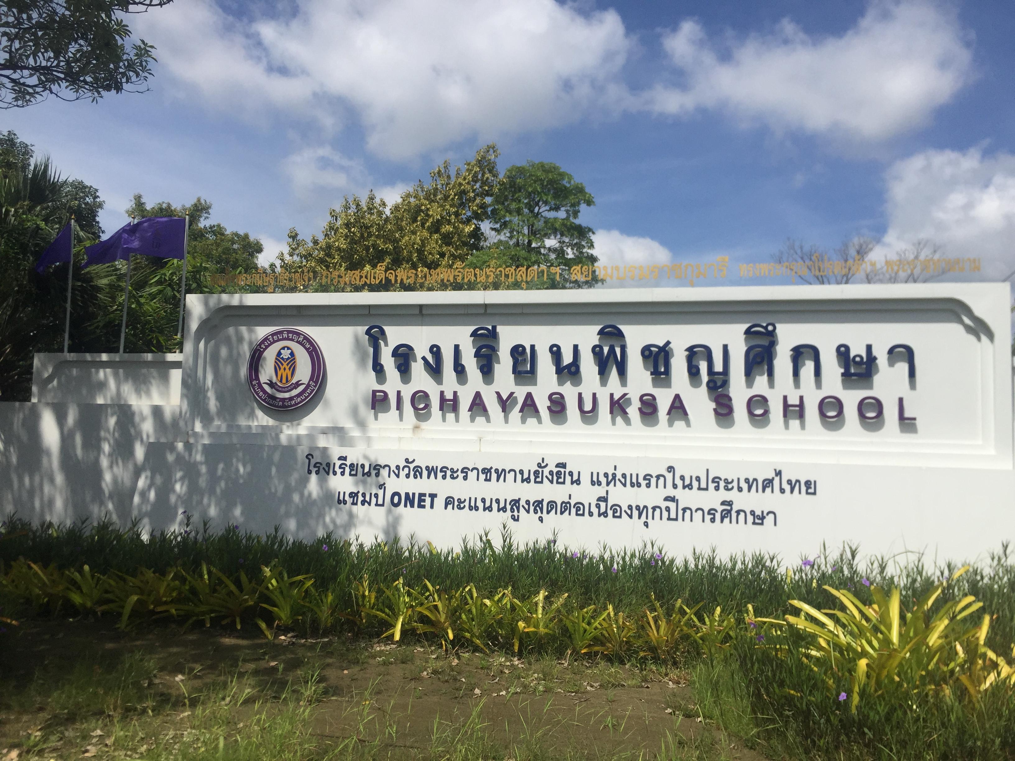 โรงเรียนพิชญศึกษา  เครื่องสแกนลายนิ้วมือ ZKteco รุ่น Thai01